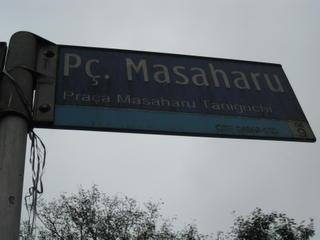 Masaharu_street